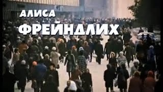 Моей душе покоя нет (My Soul is Restless) - Alisa Freindlich, 1977 - Служебный роман