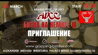 ADCC/GRAPPLING/BELARUS OPEN CUP 2017/INVITATION
