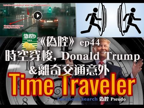 《偽腔》時空穿梭, Donald Trump &離奇交通意外 ep45