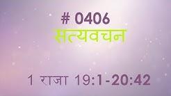 1 राजा (#0406)1 Kings 19:1-20 :42 Hindi Bible Study Satya Vachan