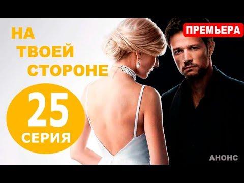 НА ТВОЕЙ СТОРОНЕ 25 СЕРИЯ (2 сезон, 1 серия) Премьера. Анонс дата выхода