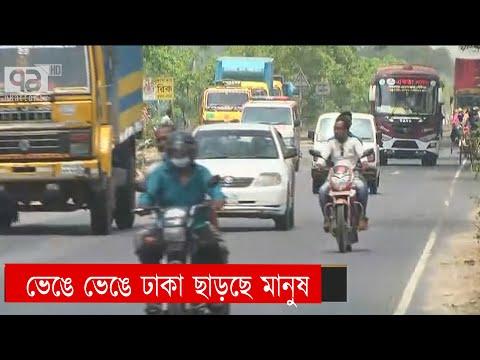 বিভিন্ন যানবাহনে ভেঙে ভেঙে ঢাকা ছাড়ছে মানুষ | Eid | Lockdown | News | Ekattor TV