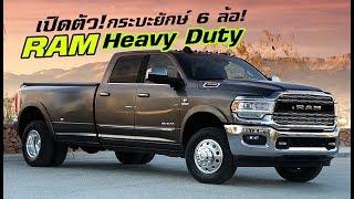 เปิดตัว Ram 2500/3500 Heavy Duty 2019 แรงบิดมหาศาล 1,356 นิวตันเมตร! | MZ Crazy Cars