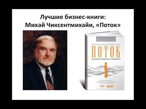"""Лучшие бизнес-книги (Михай Чиксентмихайи, """"Поток"""")"""