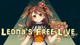 【歌枠】Leona's Free Live!ver7~特別編~【VTuber】
