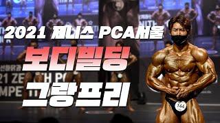 극강의 근육강도ㅣ2021 제니스 PCA 서울 보디빌딩 …