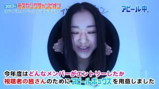 ミスヤングチャンピオンサバイバルメンバー32名がついに決まる! 秋田...