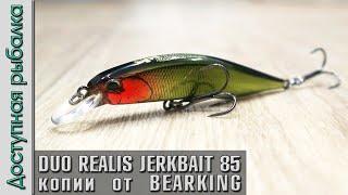 НОВИНКА 2021 DUO REALIS JERKBAIT 85 SP от BEARKING Воблеры с АлиЭкспресс на щуку и окуня