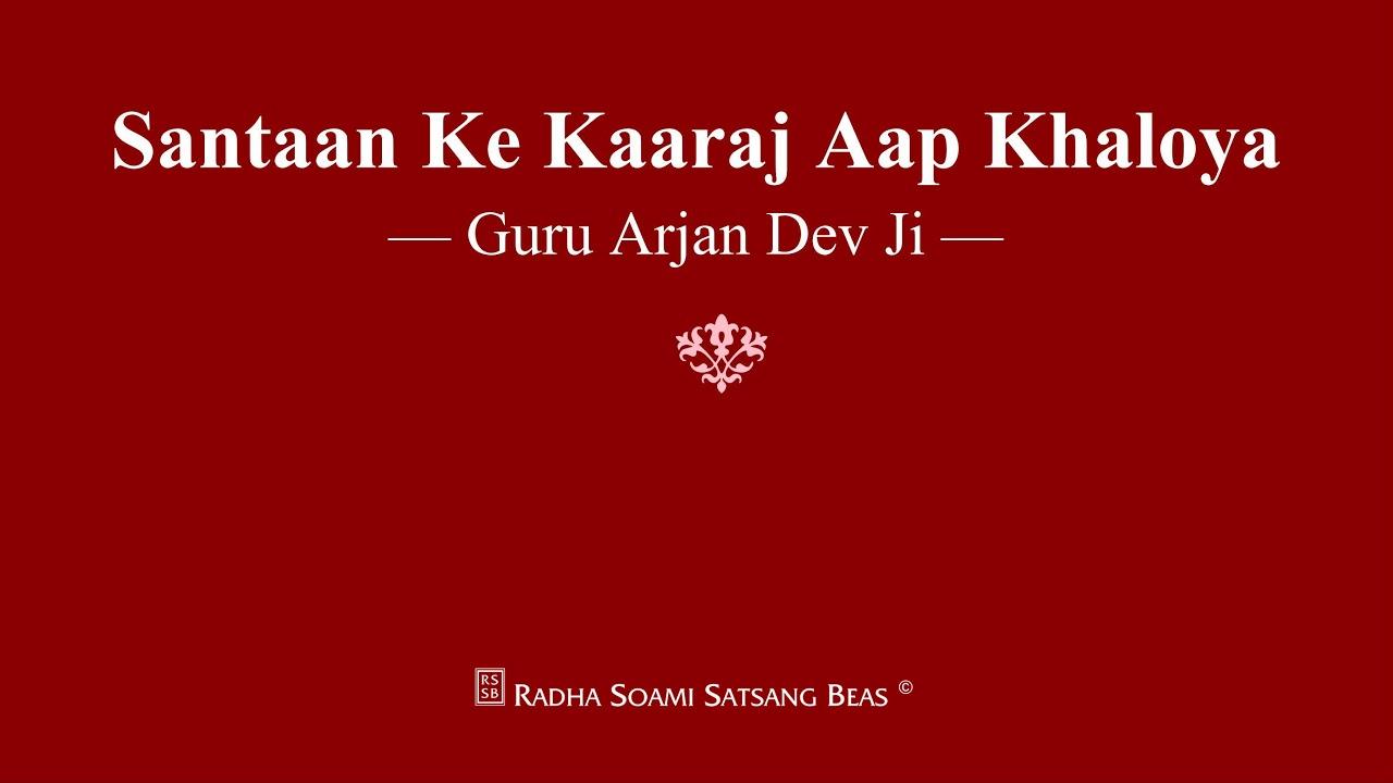 Download Santaan Ke Kaaraj Aap Khaloya - Guru Arjan Dev Ji - RSSB Shabad