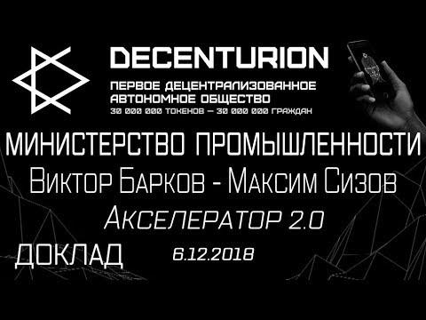 Decenturion - Министерство Промышленности - Виктор Барков, Максим Сизов - Акселератор 2.0 - 6.12.18