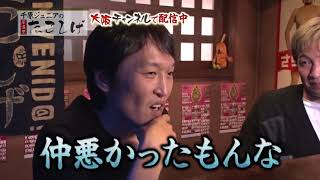 18/2/12スタート「千原ジュニアの居酒屋たこしげ」は大阪チャンネルで独...