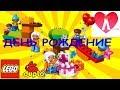 Конструктор ЛЕГО ДУПЛО 10832 День Рождения. Для детей. Распаковка  и обзор lego duplo, кукла Барби.