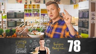 ПроСто кухня | Выпуск 78