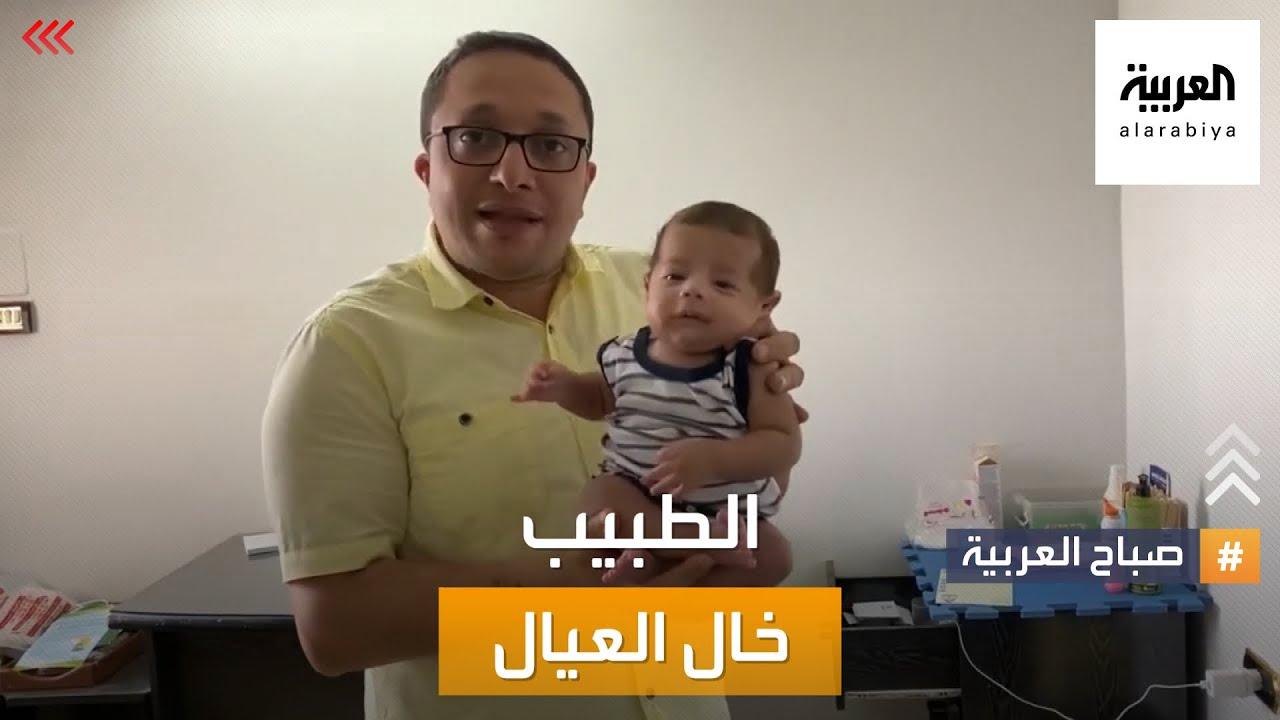 صباح العربية | خال العيال.. طبيب طريف يرد على الأسئلة مباشرة