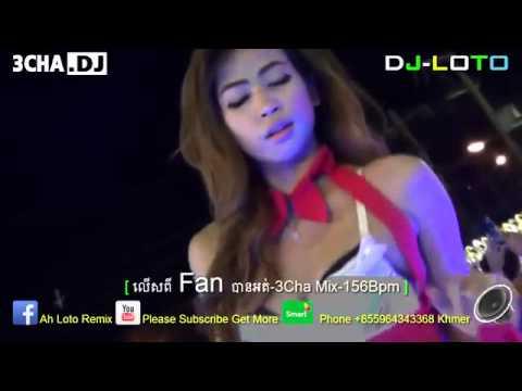 លេីសពី Fan បានអត់  DJ  khmer Remix