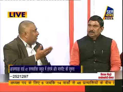 vinod junior hosting election live show on sea news agra..