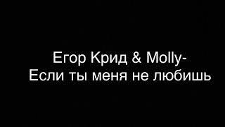 Egor Kreed -Если ты меня не любишь