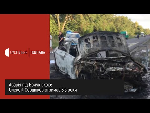 Суспільне Полтава: Аварія під Бричківкою: Олексій Сердюков отримав 3,5 роки