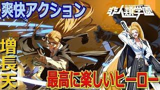 【非人類学園】増長天プレイ実況! 最強の爽快アクションヒーロー!
