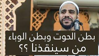 بطن الحوت وبطن الوباء - من سينقذنا ؟!! - خطبة جمعة مؤثرة للداعية : محمود الحسنات 2020