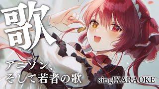 【歌ってみた】アニソン!若者の歌も覚えた!!!!!/singing anime KARAOKE【ホロライブ/宝鐘マリン】