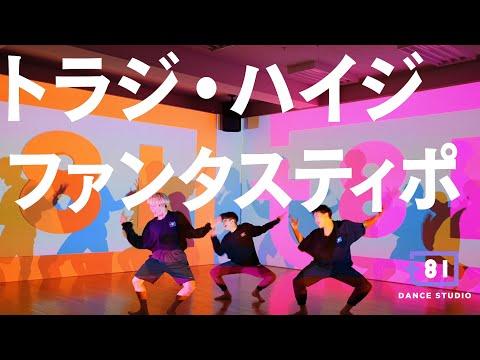 [+81 DANCE STUDIO] トラジ・ハイジ - ファンタスティポ
