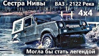 "ВАЗ 2122 ""Река"".ОНА БЫ СТАЛА ЛЕГЕНДОЙ!"