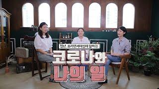 """2020년 서울시 여성일자리 포럼 두번째 """"청…"""