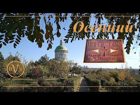 Ростов-на-Дону. Сурб Хач ( армянская церковь осенью ).