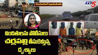 Accused of Priyanka Reddy on the Way to Cherlapally  Jail | Telangana Police High Security | TV5