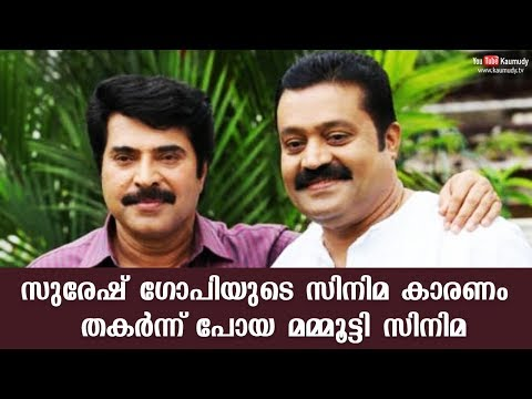 Mammooty movie which flopped because of a Suresh Gopi movie