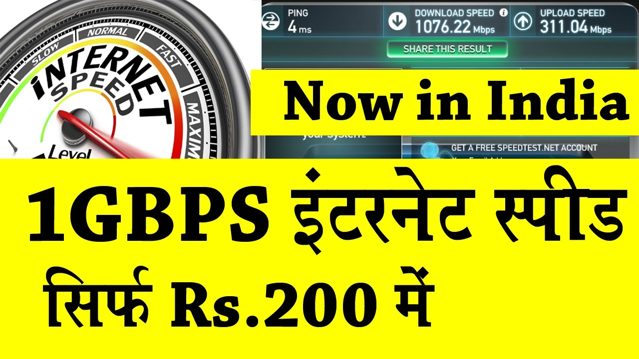 1 gbps internet speed only on rs 200 in india act fibernet new