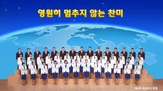하나님나라의 찬미ㅡ하나님나라찬미 • 제4회 전능하신 하나님 교회 합창