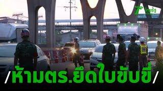 เริ่มวันนี้กม.ใหม่ห้ามตร.ยึดใบขับขี่   20-09-62   ข่าวเช้าตรู่ไทยรัฐ