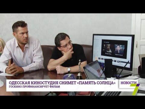 Одесса, Николаев, Херсон