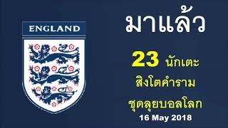 ตะลุยบอลโลก-สิงโตคำรามประกาศ-23-นักเตะ-ชุดลุยบอลโลก-2018-ใครติดไปบ้าง-มาดูกันเลย-16-may-2018