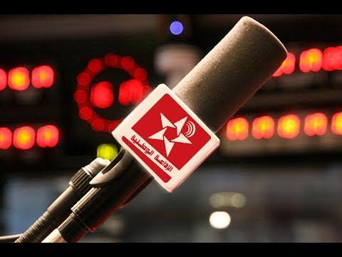 ecoutez radio Nationale marocine en direct - إستمع للإذاعة الوطنية مباشرة على الانترنت  live