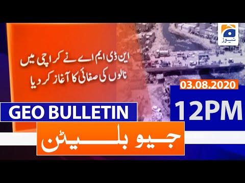 Geo Bulletin 12 PM   3rd August 2020