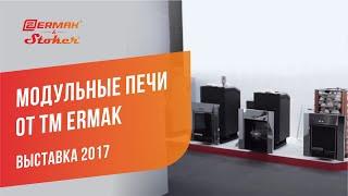 Выставка САЛОН КАМИНОВ 2017, обзор стенда Ермак, новые модульные печи