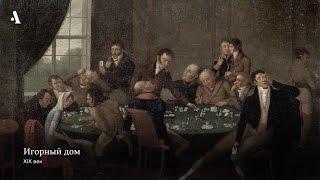 Роскошная жизнь русских дворян. Из курса «Блеск и нищета Российской империи»