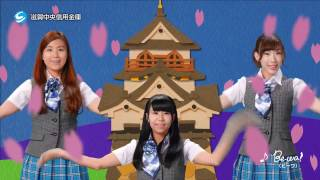 Be-wa!滋賀県を盛り上げるために誕生したアイドル【 Be-wa!(ビーワ)...