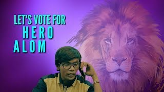 সিংহ আলম ! LET'S VOTE FOR HERO ALOM?