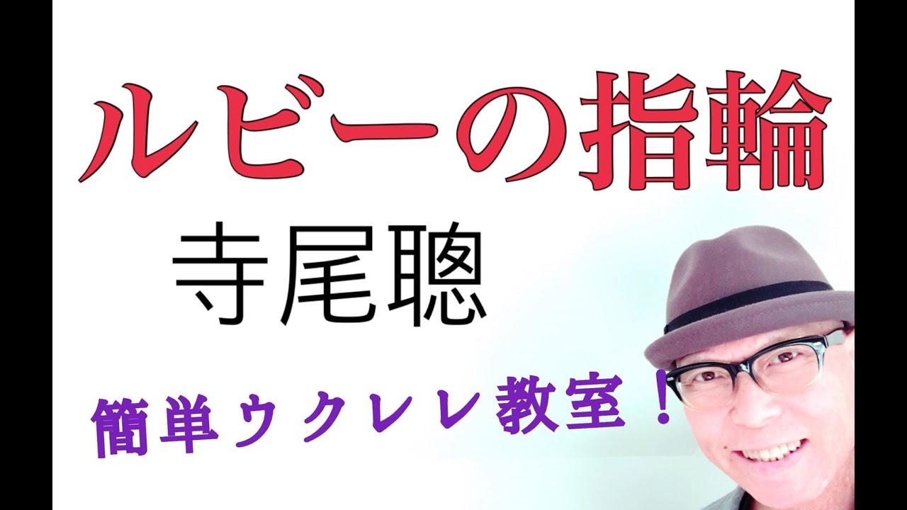 ルビーの指環・寺尾聰【ウクレレ 超かんたん版 コード&レッスン付】GAZZLELE