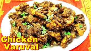 Easy & Tasty Chicken Varuval Recipe in Tamil | சிக்கன் வறுவல்