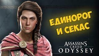 Assassin's Creed Odyssey ПРОХОЖДЕНИЕ [ЕДИНОРОГ И СЕКС С МУЖЧИНОЙ]-6 НА РУССКОМ
