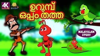 Malayalam Story for Children - ഉറുമ്പ് ഒപ്പം തത്ത | The Ant and The Parrot | Malayalam Fairy Tales