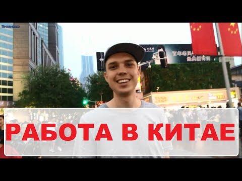 РАБОТА В КИТАЕ ! ТОП-5 ПРОФЕССИЙ в КИТАЕ 2018