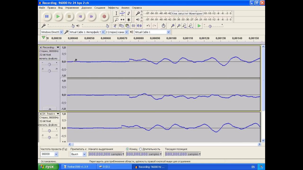 Windows XP, Direct Sound: побитовый вывод звука