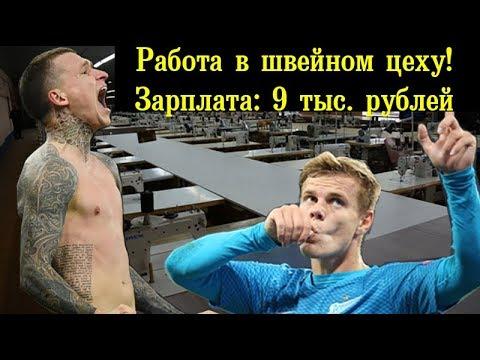 Кокорин и Мамаев вернулись в футбол. Зарплата Кокорина и Мамаева. Кокорин и Мамаев в колонии.