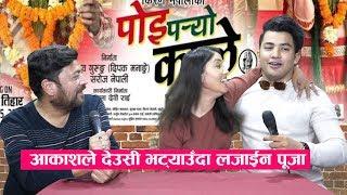 आकाशले देउसी भट्याउँदा लजाईन पूजा, सँगै देउसी खेल्दा यति रमाईलो | Pooja Sharma & Aakash Shrestha